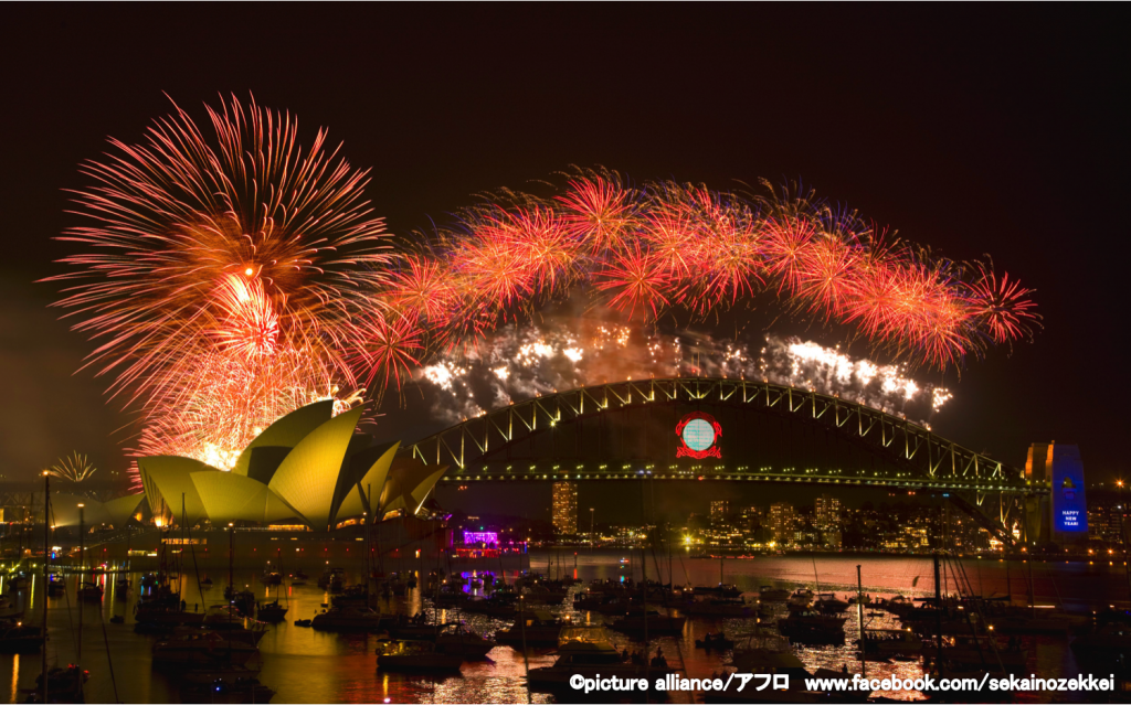 オーストラリア新年名前入り