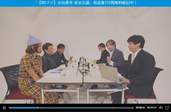 東京会議01