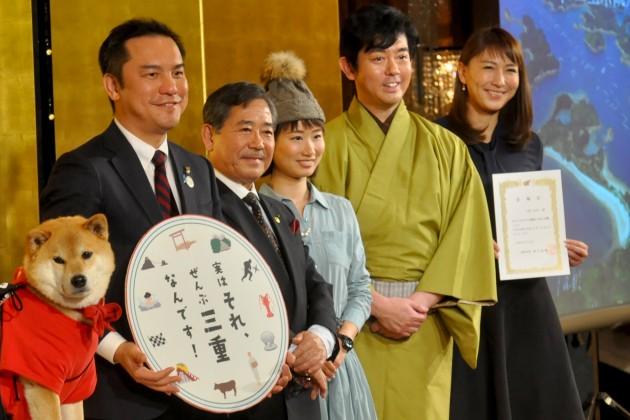 三重県観光交流会