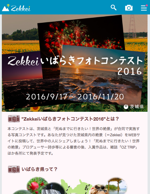 zekkeiibaraki_04