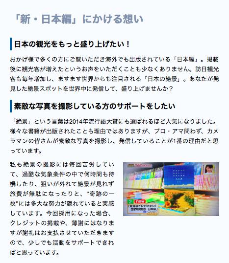 新日本編_02