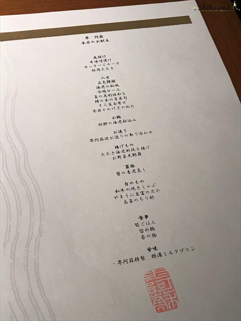 Kai_Aso_Kumamoto_16