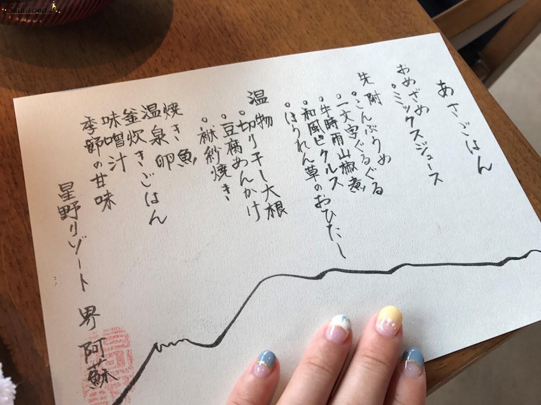 Kai_Aso_Kumamoto_19