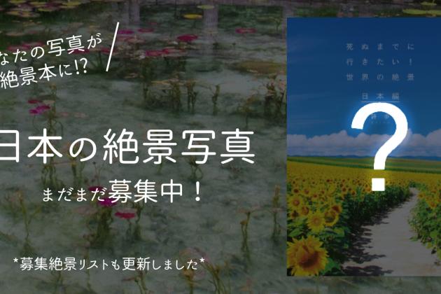 新日本編_banner