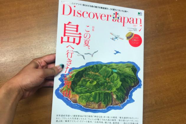 ディスカバリー・ジャパン01