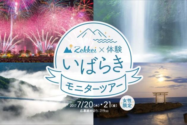 Zekkeiibaraki_banner