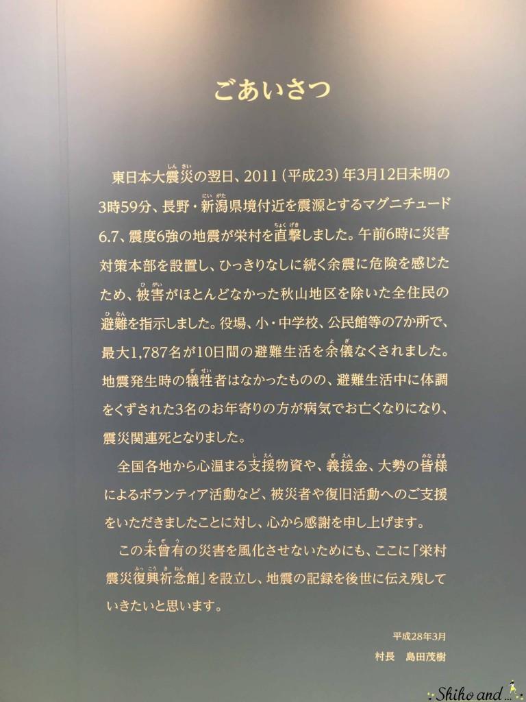 nagano_sakae1-3