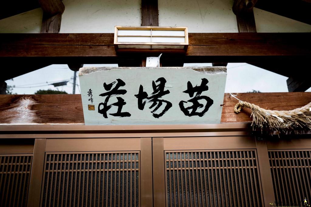 nagano_sakae9
