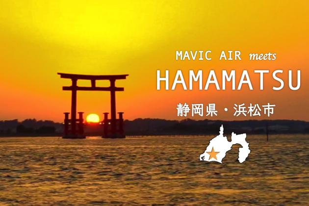 MavicAir動画サムネイル