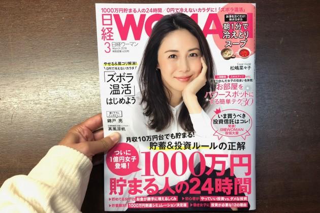 日経WOMAN_ibaraki
