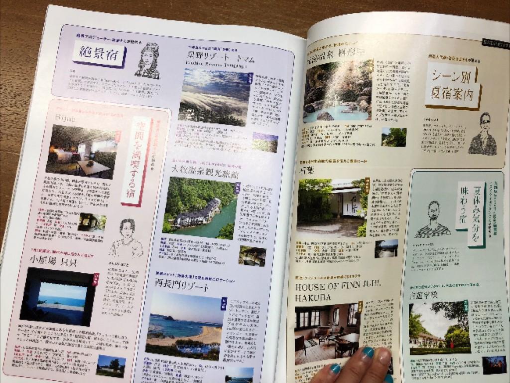 DiscoverJapan01