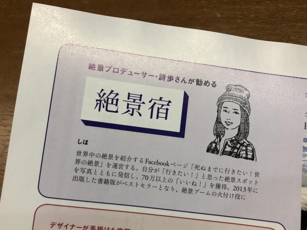 DiscoverJapan02