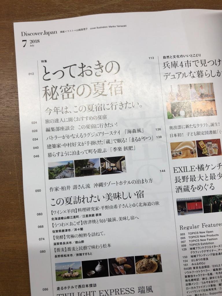 DiscoverJapan03