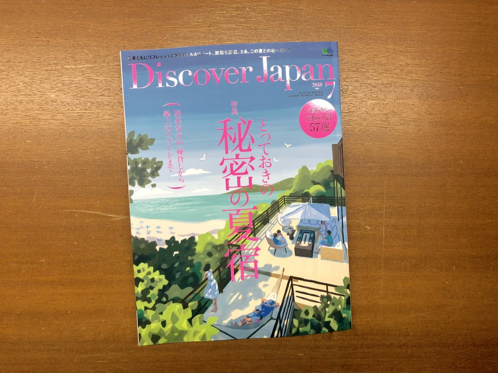 DiscoverJapan04