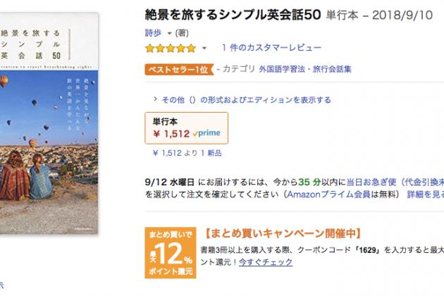 Amazonベストセラー