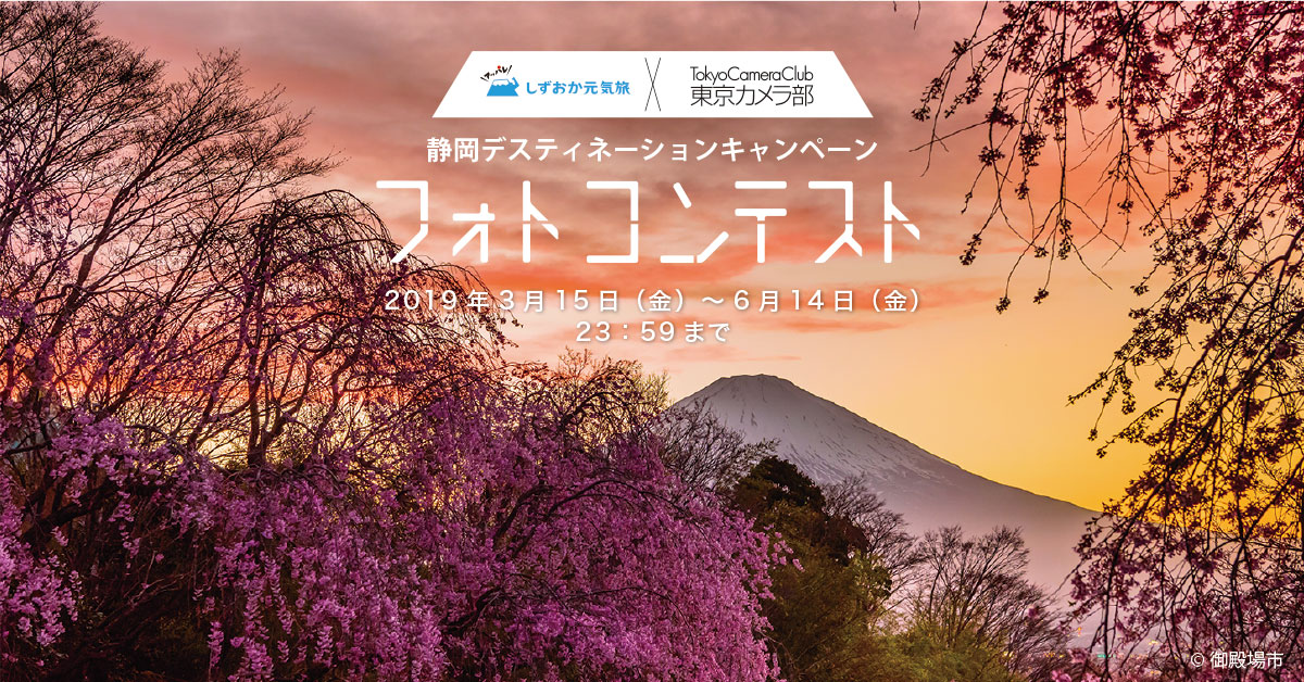 shizuphotocon1200_628