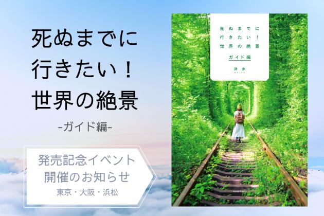 ガイド編イベント