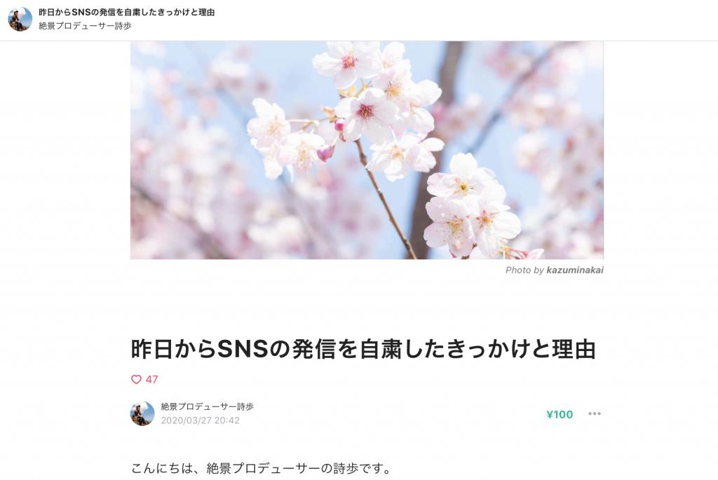 スクリーンショット 2020-03-28 18.50.11