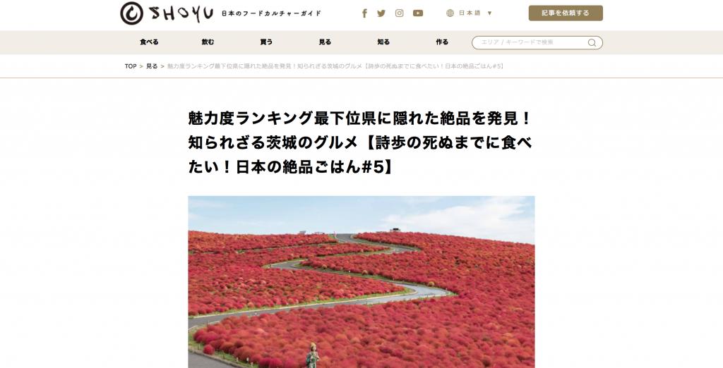 shoyu_shiho_ibaraki