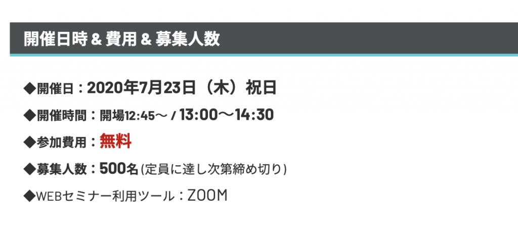 スクリーンショット 2020-07-10 1.04.44
