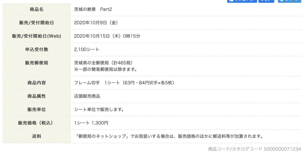 スクリーンショット 2020-10-09 17.23.03
