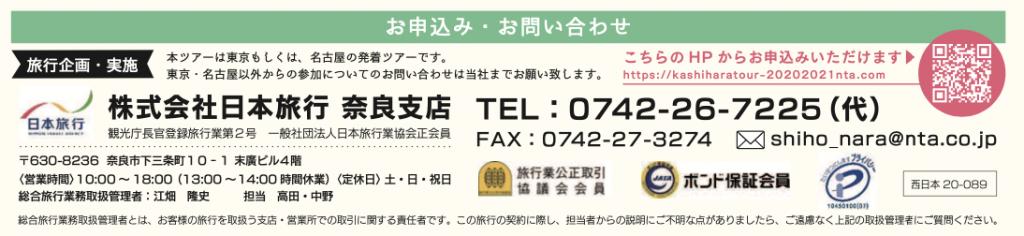 スクリーンショット 2020-11-25 18.04.05