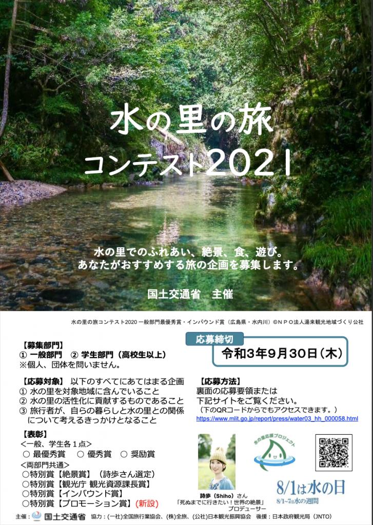 スクリーンショット 2021-07-23 15.56.41